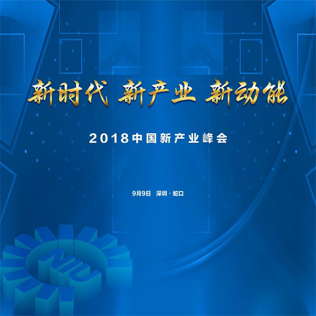 2018中国新产业峰会-PM
