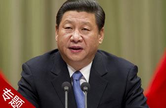 梳理习大大的中国智慧