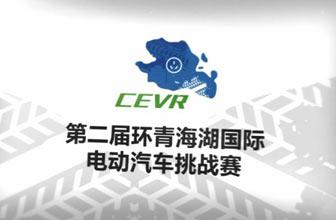 2015环青海湖国际电动汽车挑战赛