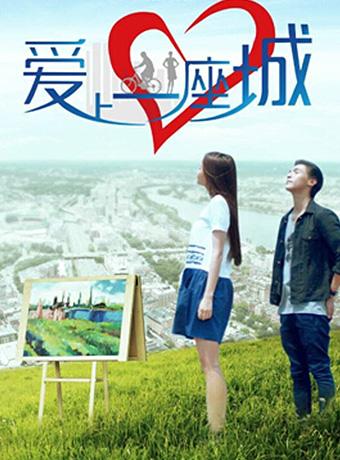 《爱上一座城》微电影