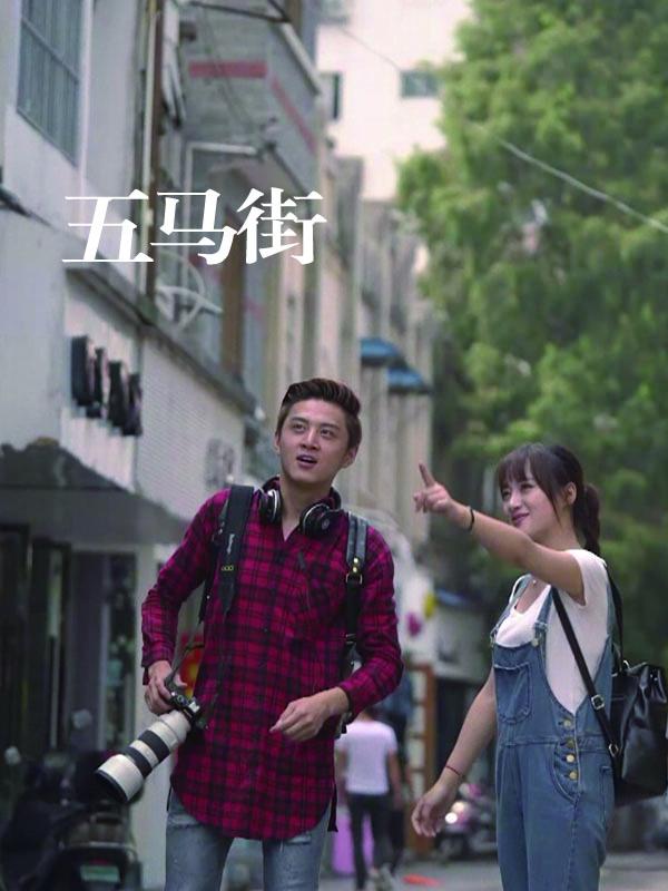 《五马街》微电影