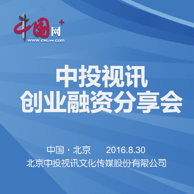 中投视讯创业融资分享会
