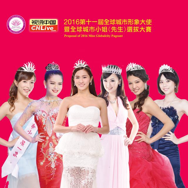 城市小姐大赛广州决赛