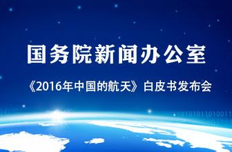 《2016年中国的航天》白皮书发布会