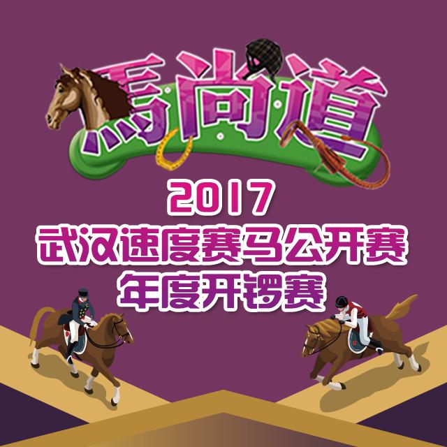 2017武汉速度赛马公开赛开锣赛