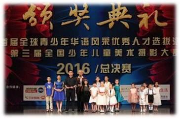 2017年第二届青少年华语风采英才培养及选拔活动(北京分赛区复赛通知)