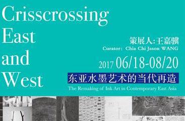 声东击西:东亚水墨艺术的当代再造