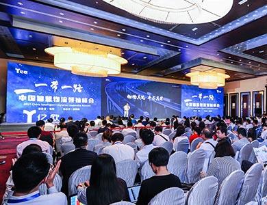 2017一带一路•中国智慧物流领袖峰会在京盛大举行