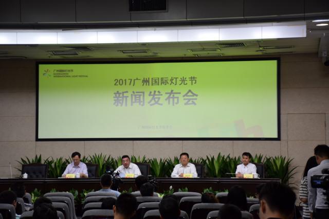 2017年广州国际灯光节新闻发布会 共讨城市发展与光文化