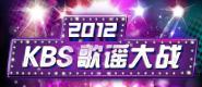 KBS歌谣大赛