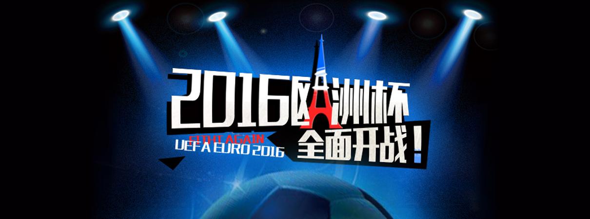 和新闻全民竞猜欧洲杯!