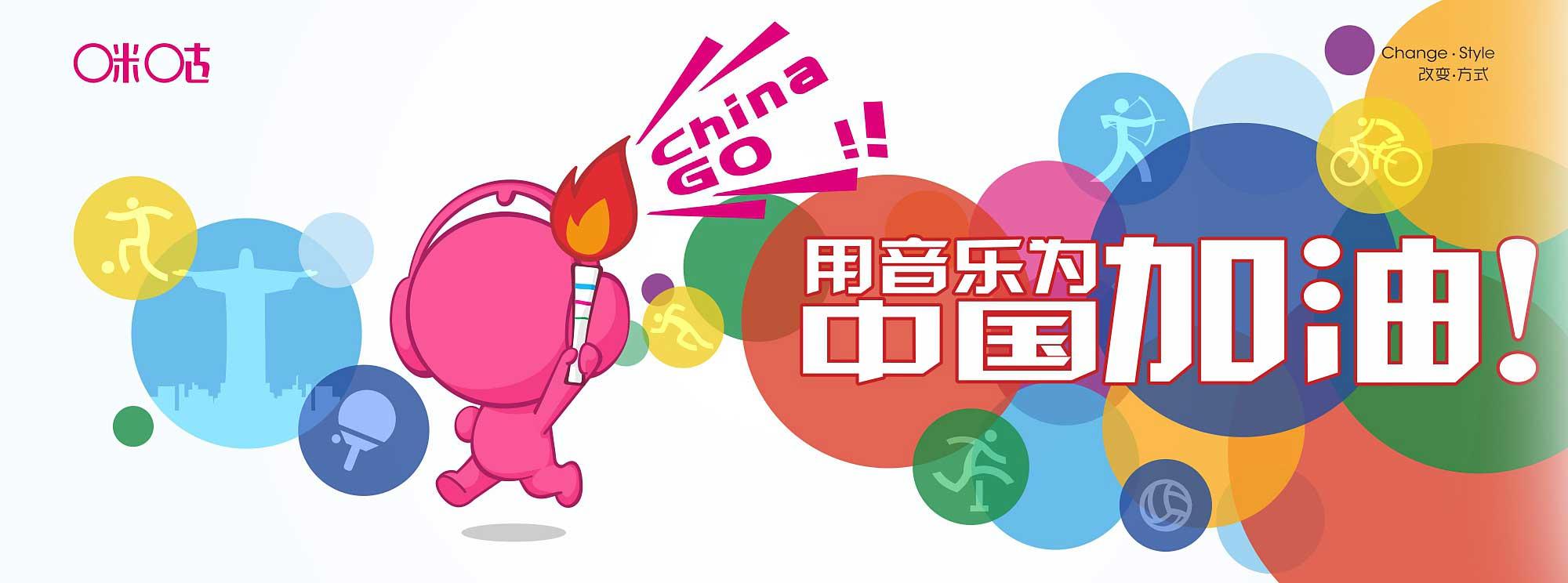 China Go!  为中国加油…