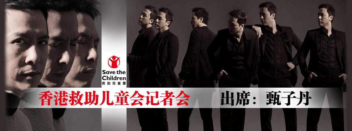 香港救助儿童会记者会