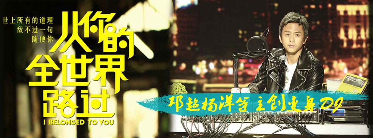 邓超杨洋等主创变身DJ