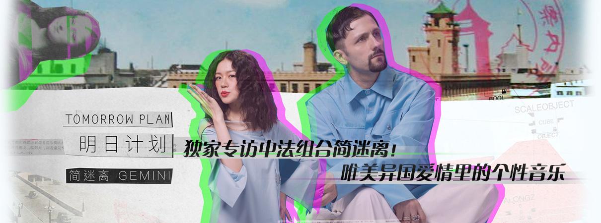 简迷离组合中国网专访