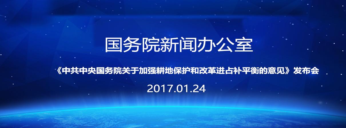 《中共中央国务院关于加强耕地保护…