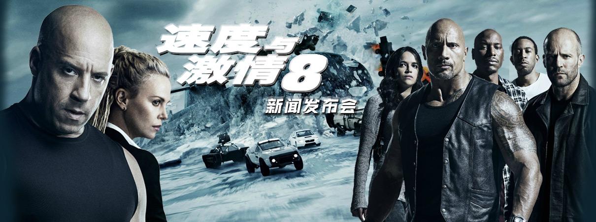 《速度与激情8》发布会