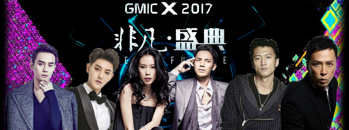 GMIC-X 2017非凡盛典!
