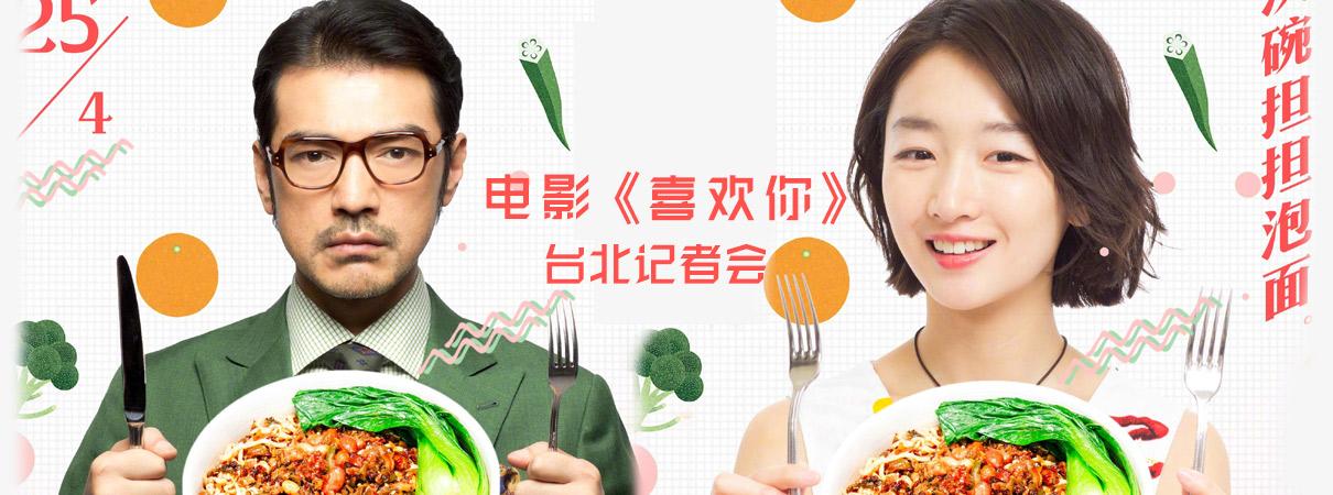 《喜欢你》台北记者会