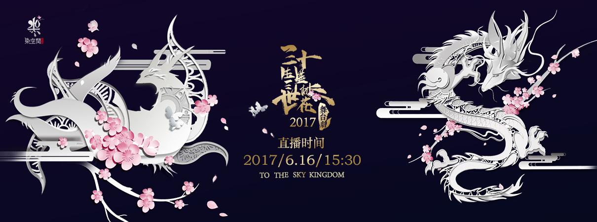 三生三世十里桃花舞台剧