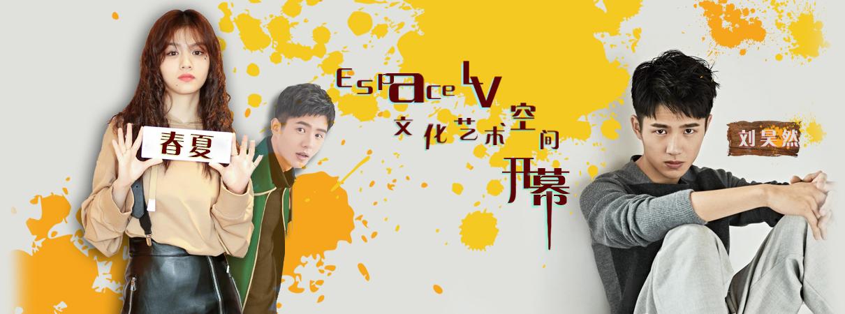LV 北京Espace开幕首展