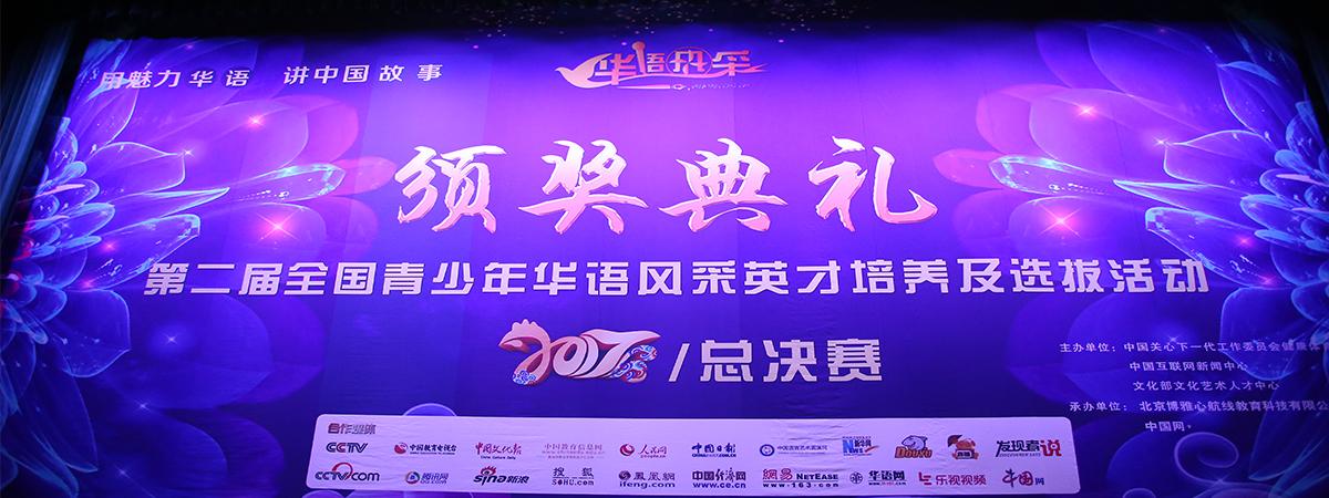 """第二届""""华语风采""""全国总决赛隆重举行"""