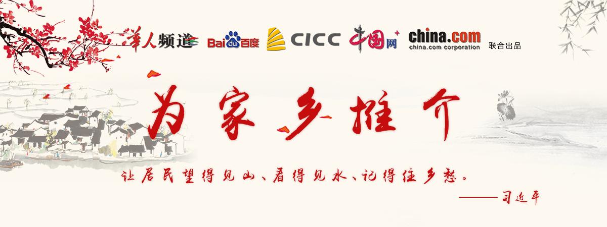 我为家乡推介-华人频道