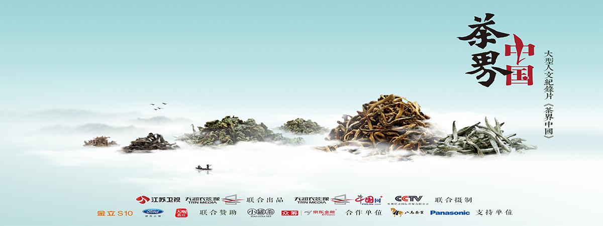 纪录片《茶界中国》发布会举行